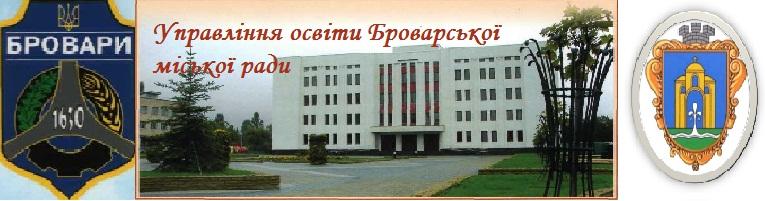 Управління освіти м.Бровари